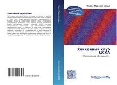Bookcover of Хоккейный клуб ЦСКА