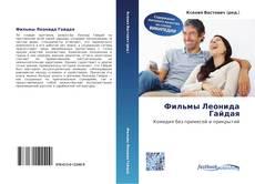 Bookcover of Фильмы Леонида Гайдая