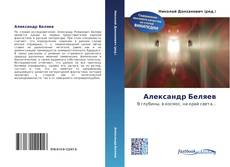 Bookcover of Александр Беляев