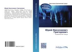 Bookcover of Юрий Николаевич Григорович