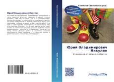 Bookcover of Юрий Владимирович Никулин
