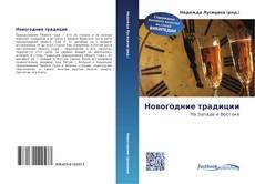 Bookcover of Новогодние традиции
