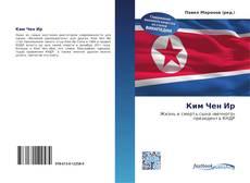 Bookcover of Ким Чен Ир