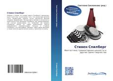 Bookcover of Стивен Спилберг