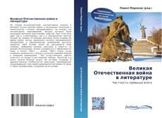 Великая Отечественная война в литературе的封面