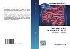 Bookcover of Желудочно-кишечный тракт