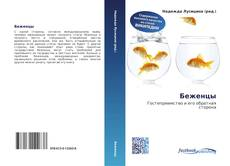 Bookcover of Беженцы