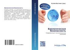 Bookcover of Биологическая безопасность