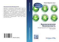 Bookcover of Экологическая безопасность