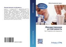 Обложка Лекарственная устойчивость