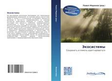Bookcover of Экосистемы