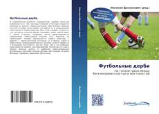 Bookcover of Футбольные дерби