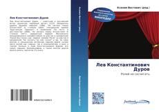 Bookcover of Лев Константинович Дуров