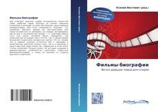 Bookcover of Фильмы-биографии