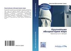 Bookcover of Крупнейшие обсерватории мира