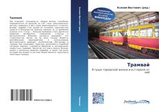 Bookcover of Трамвай