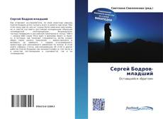Сергей Бодров-младший的封面