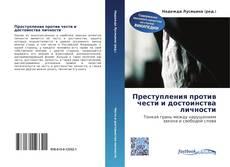 Bookcover of Преступления против чести и достоинства личности