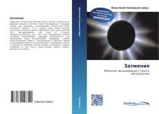 Bookcover of Затмения