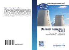 Bookcover of Ядерная программа Ирана
