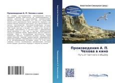 Bookcover of Произведения А. П. Чехова в кино
