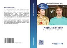 Bookcover of Чёрные комедии