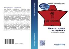 Bookcover of Литературные антиутопии