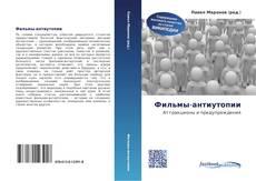 Bookcover of Фильмы-антиутопии