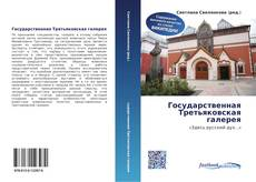 Bookcover of Государственная Третьяковская галерея