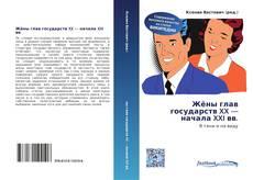 Обложка Жёны глав государств XX — начала XXI вв.