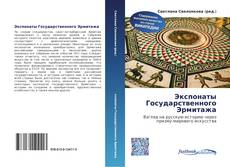 Capa do livro de Экспонаты Государственного Эрмитажа