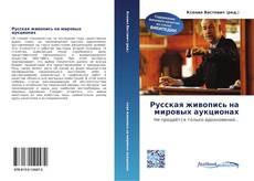 Русская живопись на мировых аукционах的封面
