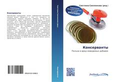 Bookcover of Консерванты