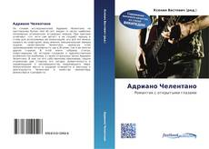 Bookcover of Адриано Челентано