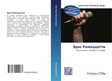 Bookcover of Эрос Рамаццотти