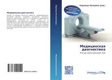 Portada del libro de Медицинская диагностика