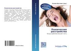 Bookcover of Психические расстройства