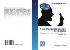 Borítókép a  Психопатологические синдромы - hoz