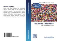 Buchcover von Пищевые красители