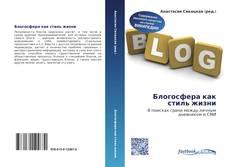 Bookcover of Блогосфера как стиль жизни