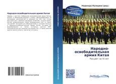 Capa do livro de Народно-освободительная армия Китая