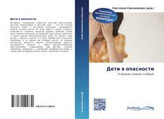 Bookcover of Дети в опасности