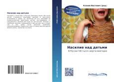 Bookcover of Насилие над детьми