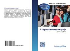 Bookcover of Стереокинематограф