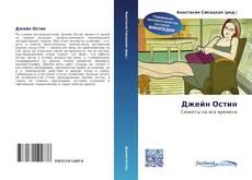 Bookcover of Джейн Остин
