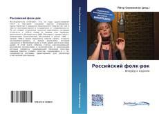Российский фолк-рок kitap kapağı