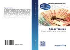 Bookcover of Кредитование