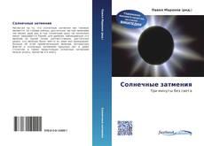 Bookcover of Солнечные затмения