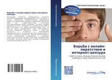 Bookcover of Борьба с онлайн-пиратством и интернет-цензура