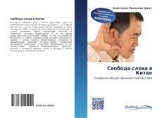 Bookcover of Свобода слова в Китае